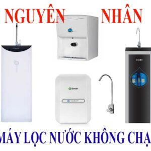 Nguyen-nhan-may-loc-nuoc-khong-chay